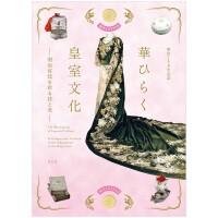 【预订】华ひらく皇室文化,华丽的皇室文化 点亮明治宫廷的技术与美 日本传统文化 日文原版
