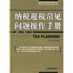 纳税避税常见问题操作手册(精) 9787801973023 侯立新,周斌 企业管理出版社