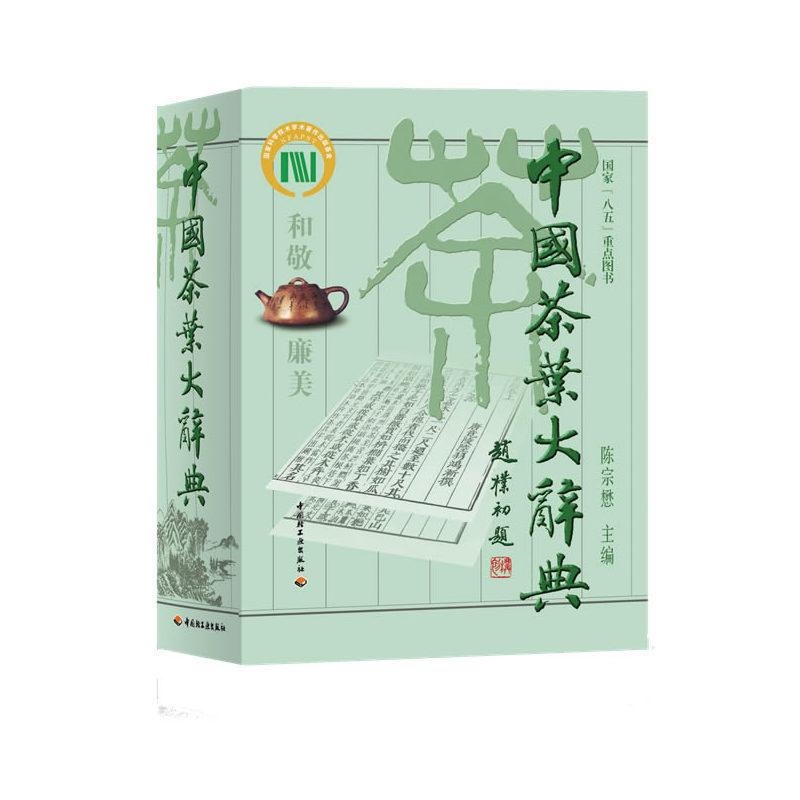 中国茶叶大辞典 陈宗懋主编 时尚生活 茶经茶道 饮食文化 中国茶学大型综合性工具书 饮茶文化爱好者阅读参考书