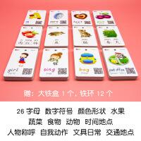幼儿双语300张 少儿英语单词卡片彩图汉字拼音音标小达人点读扫码(5)