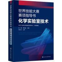 世界技能大赛赛项指导书 化学实验室技术 化学工业出版社