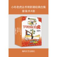 小布老虎丛书常新港经典合集(套装共4册)