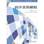 会计实务模拟(高职高专财务会计专业精编教材)