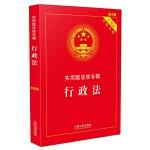 行政法 实用版法规专辑(新4版)