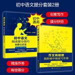 初中语文阅读提分技巧+作文有规律(独家赠送阅读笔记本,阅读作文提分30问)