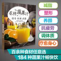 花样蔬果汁 排毒养颜减脂(汉竹)