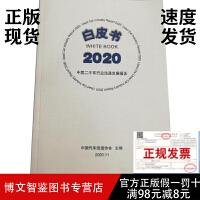白皮书:中国二手车行业发展报告2020-正版现货