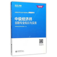 中级经济师金融专业知识与实务