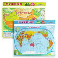 正版现货学生世界拼图学生中国拼图绿色环保强磁力益智游戏地理科普亲子互动地理知识学生教学配套磁性地图拼图