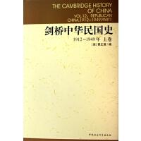 剑桥*史(上1912-1949年)(精)/剑桥中国史