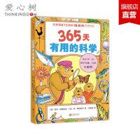365天有用的科学 销量3亿册 博恩熊情境教育绘本 大自然 地球 科学 发明 创造