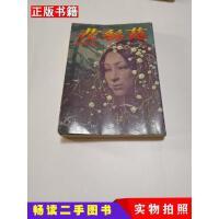 【二手9成新】皇冠丛书菟丝花1983年版琼瑶皇冠