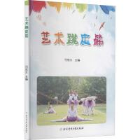 艺术跳皮筋 北京体育大学出版社