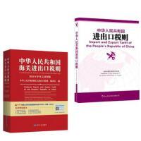 正版2021年中华人民共和国海关进出口税则+中华人民共和国进出口税则2021年八位码税则 海关编码查询HS编码手册商品进