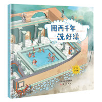 果壳阅读・生活习惯简史――用两千年洗好澡(精装)