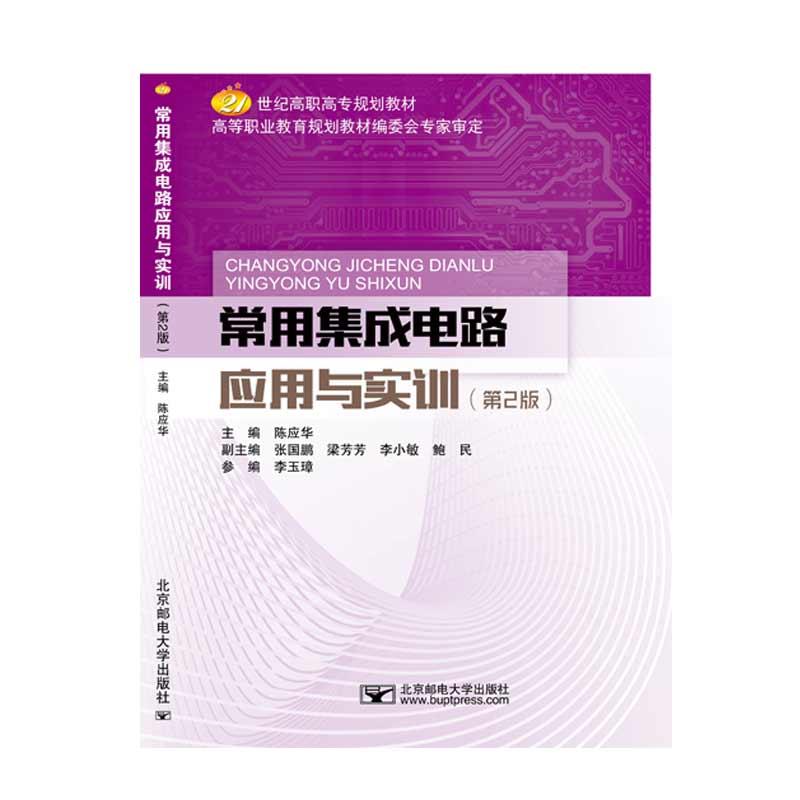 常用集成电路应用与实训(第2版)
