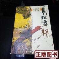 【二手旧书9成新】真田幸村9787229005023