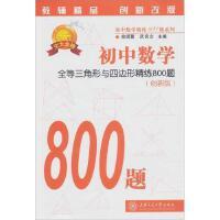 初中数学-全等三角形与四边形精练800题(创新版)俞颂萱、武良文 著上海交通大学出版社
