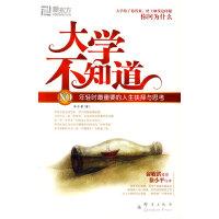 大学不知道――新东方大愚励志系列丛书