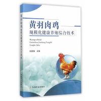 黄羽肉鸡规模化健康养殖综合技术
