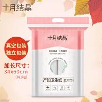 十月结晶月子纸产妇卫生纸加长孕妇产房用纸产后用品刀纸产妇专用