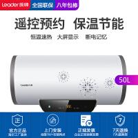 海尔出品统帅LES50H-LT1(E)50L电热水器 预约洗浴机控遥控家用速热