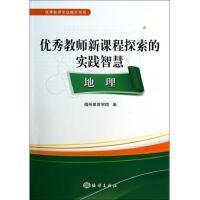 ***教师新课程探索的实践智慧(地理)/***教师专业成长书系 林志琳