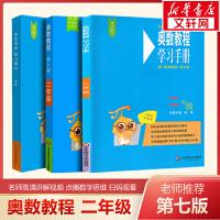 奥数教程2年级(第7版)(教程+能力测试+学习手册)(全3册) 华东师范大学出版社