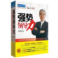强势领导力7DVD 3CD 手册 王卫东