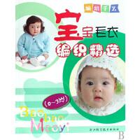 编织手艺-宝宝毛衣编织精选(0-3岁)(编织手艺)