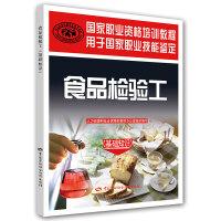 食品检验工(基础知识)――国家职业资格培训教程