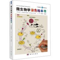 微生物学涂色绘本书(中文翻译版) 科学出版社