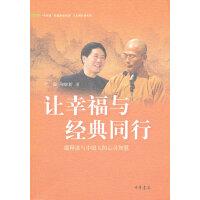 让幸福与经典同行:儒释道与中国人的心灵智慧
