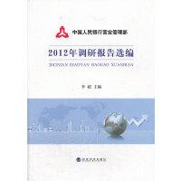 中国人民银行营业管理部2012年调研报告选编