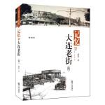 品读大连第四季:记忆・大连老街(续)