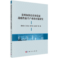 贵州加快培育和发展战略性新兴产业的对策研究