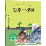 想象一棵树:中国儿童文学大奖名家名作美绘系列-读出写作力(第三辑)
