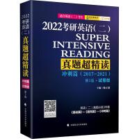 2022考研英语(二)真题超精读 冲刺篇 第3版・试卷版 中国政法大学出版社