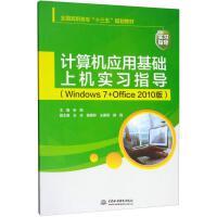 计算机应用基础上机实习指导(Windows 7+Office 2010版) 中国水利水电出版社
