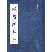 【旧书二手书8成新包邮】欧楷解析 田蕴章 天津大学出版社 9787561842539