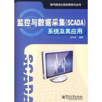 监控与数据采集(SCADA)系统及其应用 王华忠著 电子工业出版社9787121100185