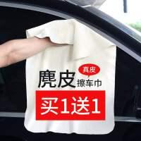 鹿皮巾擦车巾车用鸡皮巾擦玻璃不掉毛汽车麂皮洗车毛巾加厚吸水