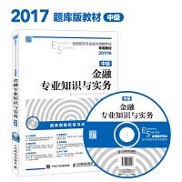 2017年全国经济专业技术资格考试专用教材 金融专业知识与实务(中级)