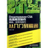 Dreamweaver CS6***网页制作(基础实例与技巧从入门到精通) 何新起