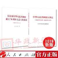 正版 2本合集 中华人民共和国大事记(1949年10月―2019年9月)+在庆祝中华人民共和国成立70周年大会上的讲话