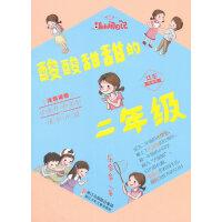 胡小闹日记注音读物:酸酸甜甜的二年级・女生专属版