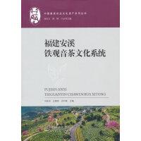 福建安溪铁观音茶文化系统