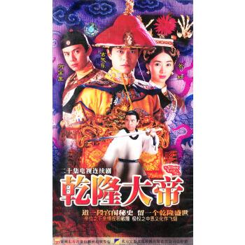 乾隆大帝(古天乐,翁虹主演)(20集vcd)