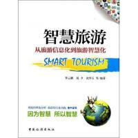 智慧旅游(从旅游信息化到旅游智慧化)