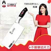 巧媳妇菜刀不锈钢切片刀家用厨房切菜刀单刀刃壹品菜刀